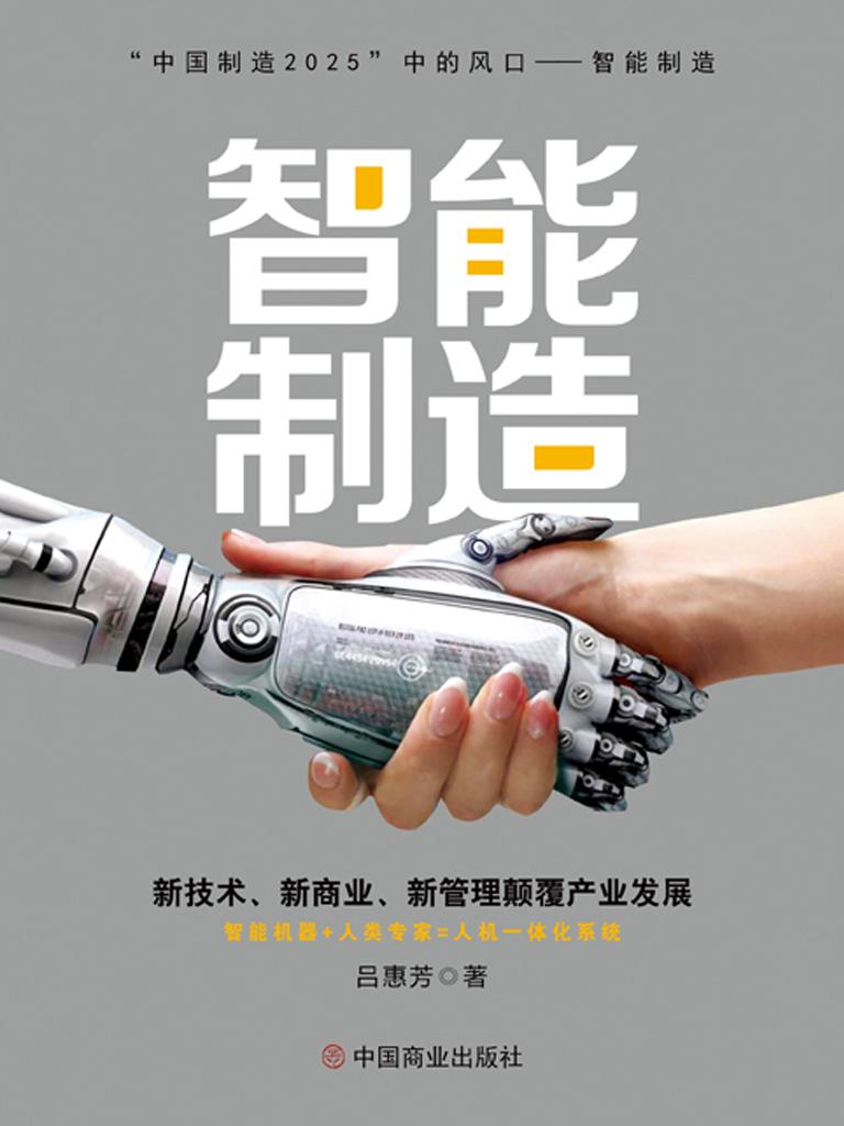 智能制造:新技术、新商业、新管理颠覆产业发展
