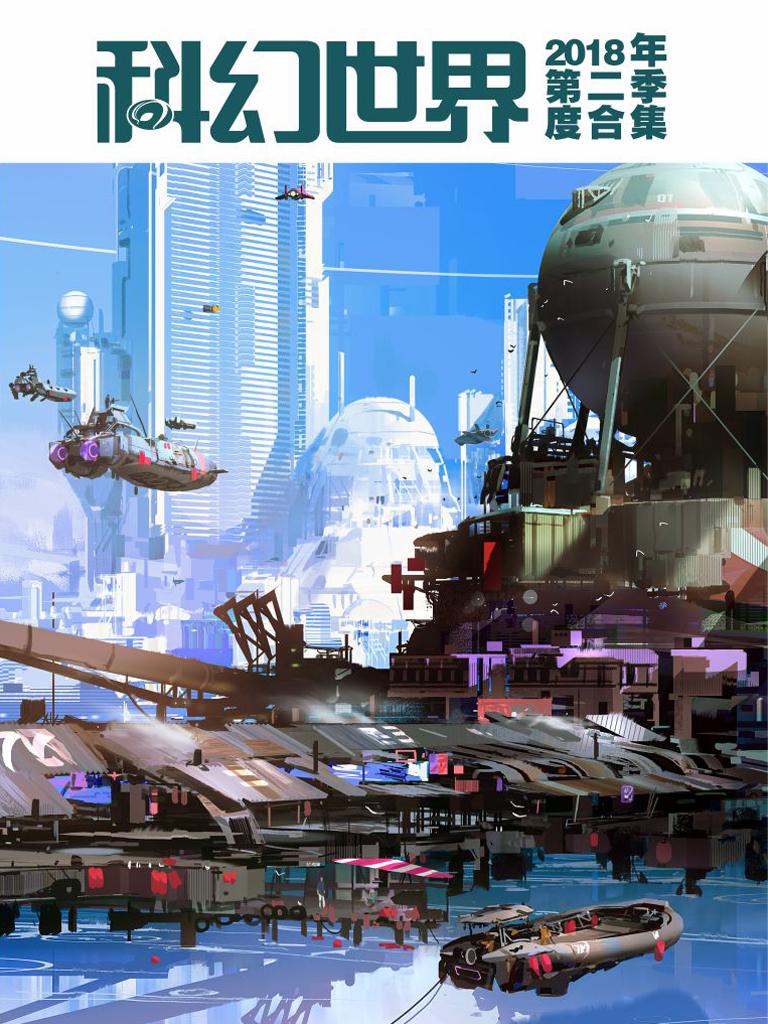 科幻世界·2018年第二季度合集