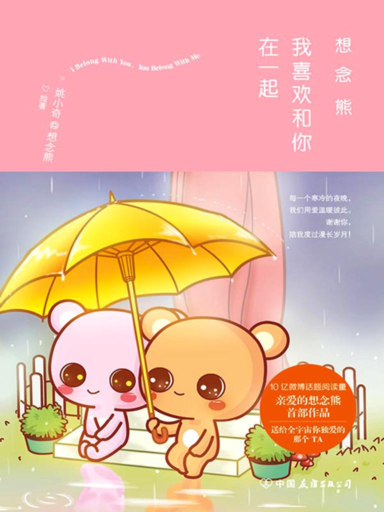 想念熊:我喜欢和你在一起