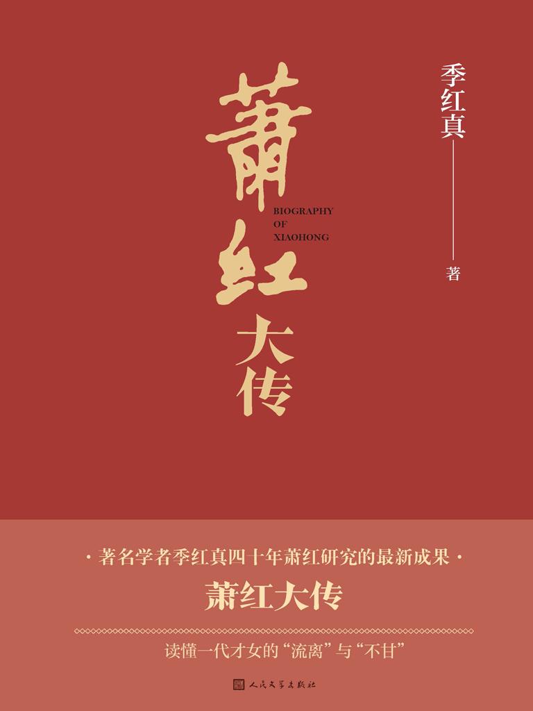 萧红大传(民国名人传记插图本)