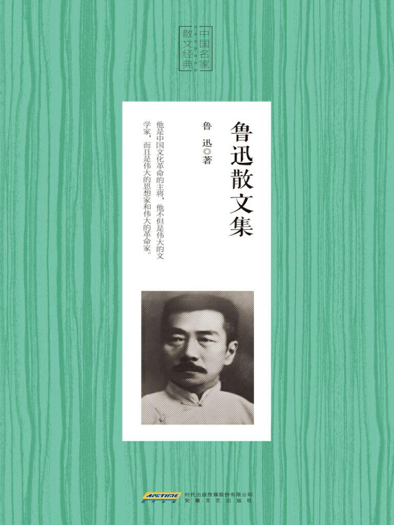 鲁迅散文集(中国名家散文经典)