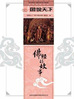 佛经的故事(图说天下·国学书院系列)