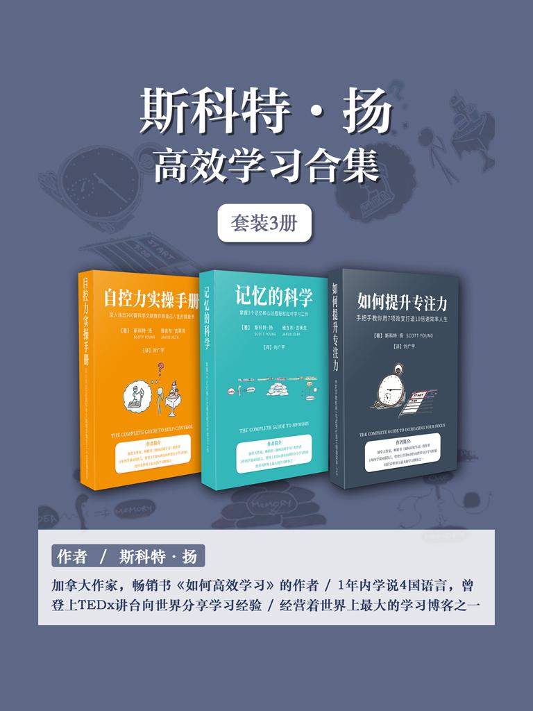 斯科特·扬高效学习合集(套装3册)