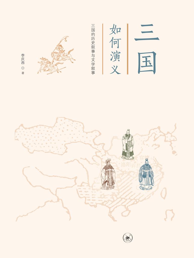 三国如何演义:三国的历史叙事与文学叙事