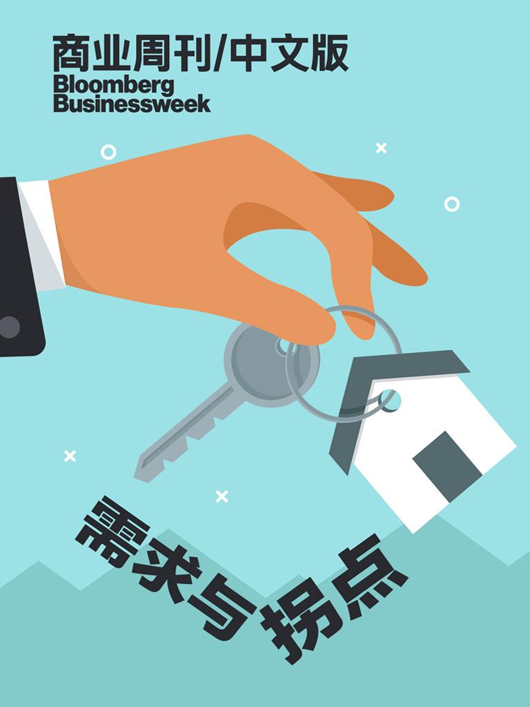 商业周刊:需求与拐点——亚太房地产