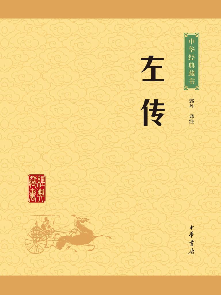 左传(中华经典藏书 升级版)