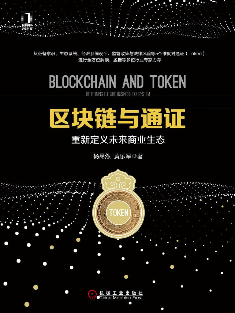 区块链与通证:重新定义未来商业生态