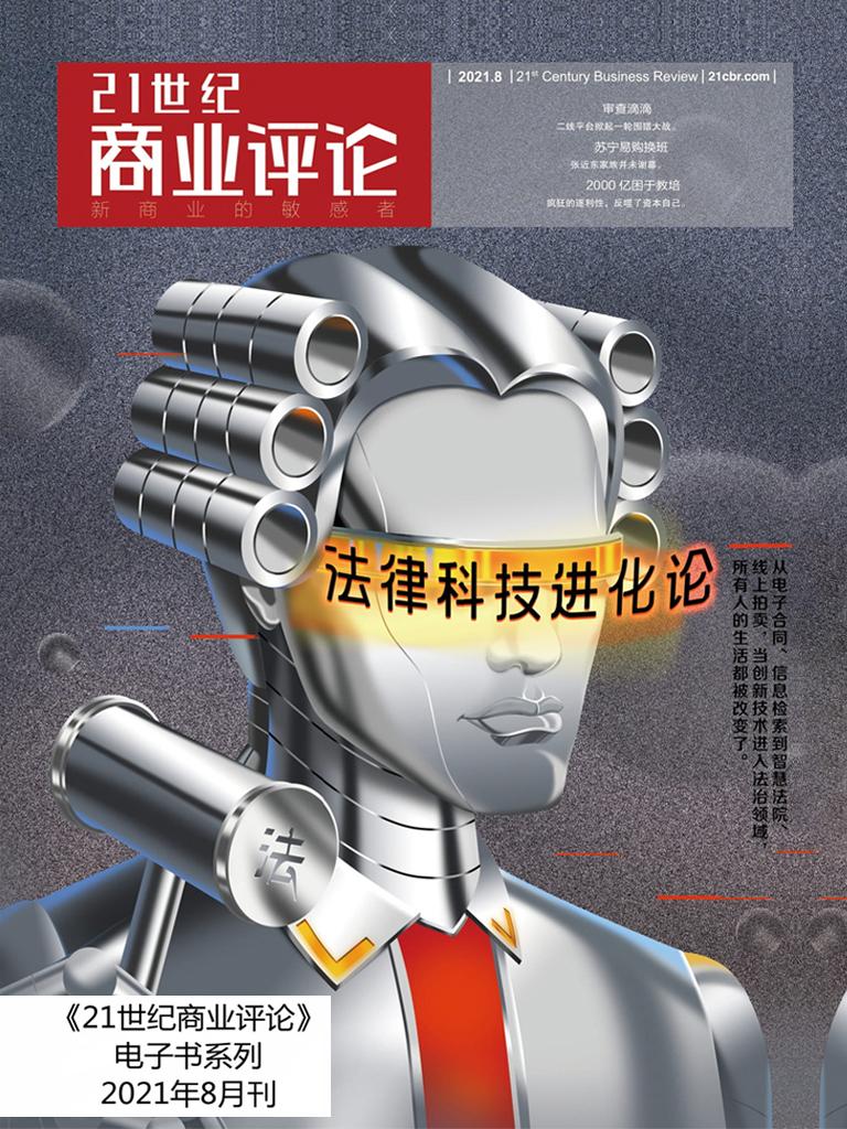 法律科技进化论(《21世纪商业评论》2021年第8期)