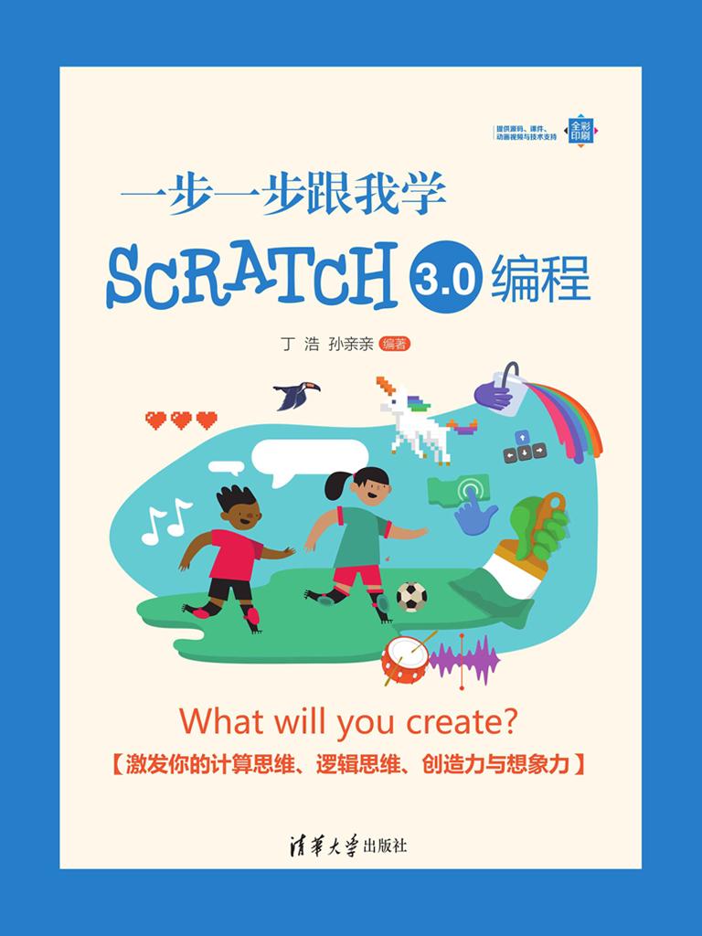 一步一步跟我学Scratch 3.0编程
