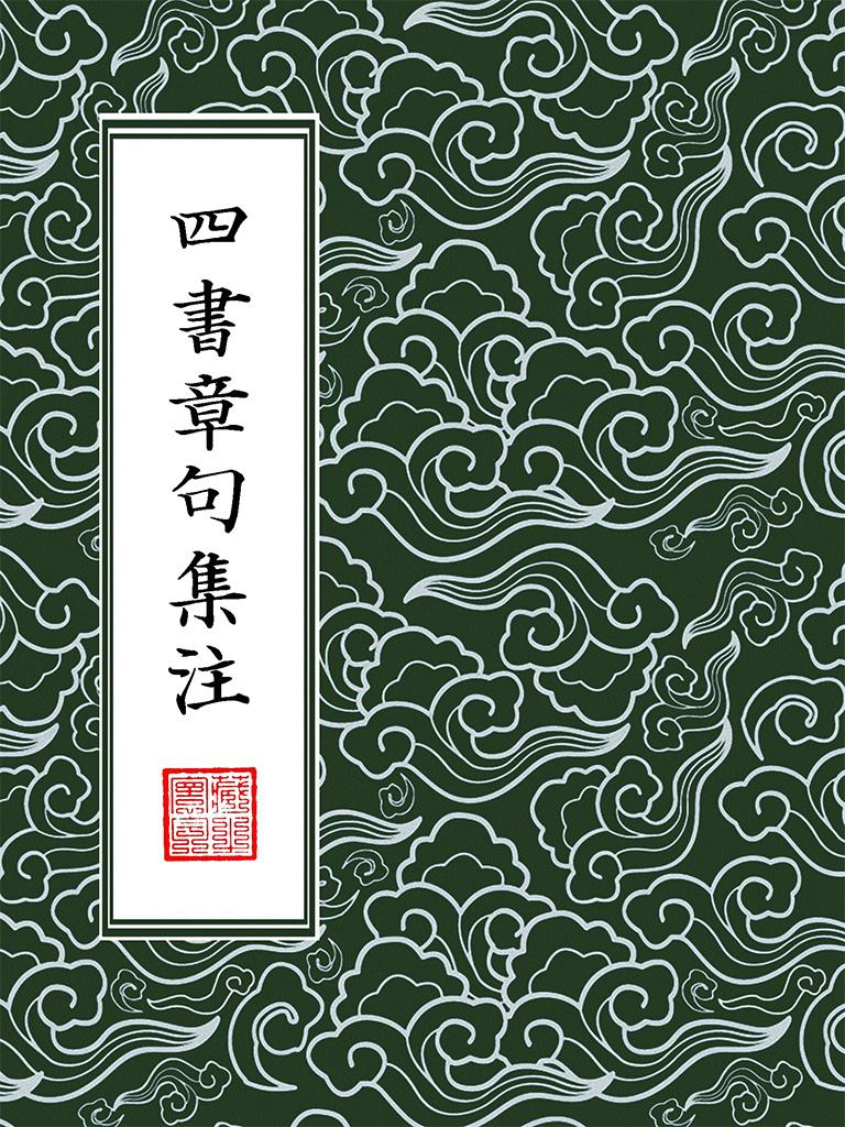 四書章句集注(繁體豎排校註版)