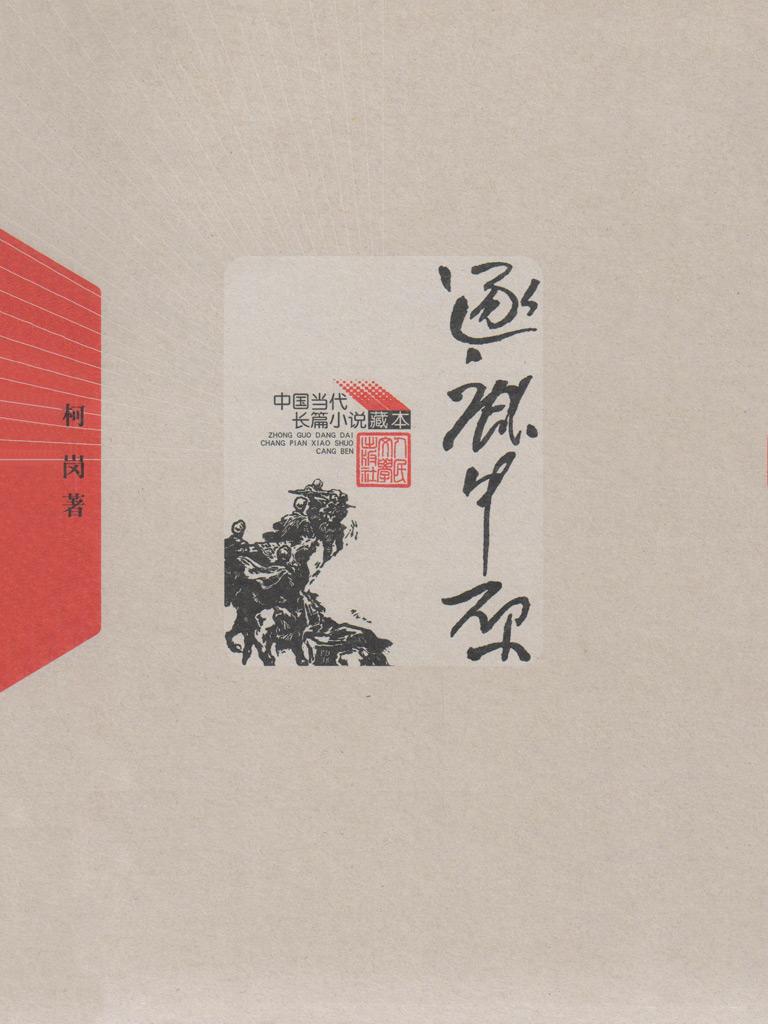 逐鹿中原(中国当代长篇小说藏本)