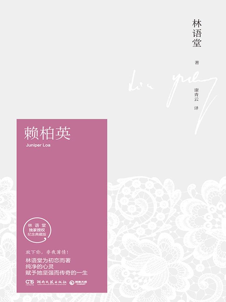 赖柏英(林语堂逝世40周年纪念典藏版)