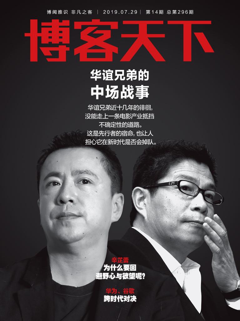 博客天下(2019年第14期)