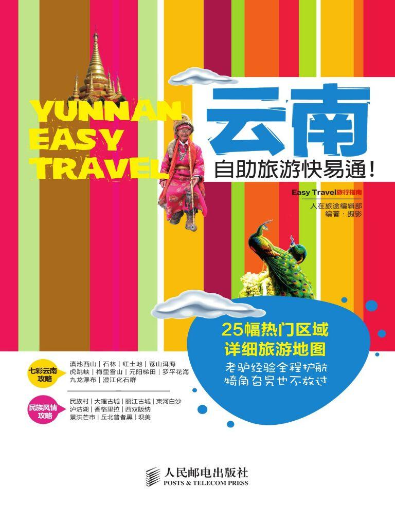 云南自助旅游快易通!(EasyTravel旅行指南)
