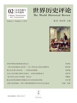 文化传播与文化建构(《世界历史评论》第2辑)