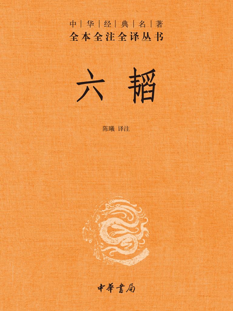 六韬(中华经典名著全本全注全译)