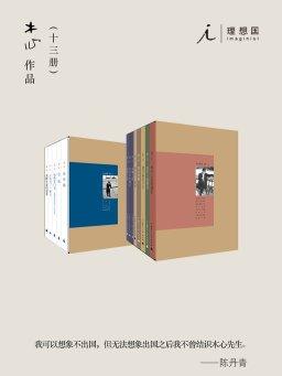 木心作品集(共十三册)