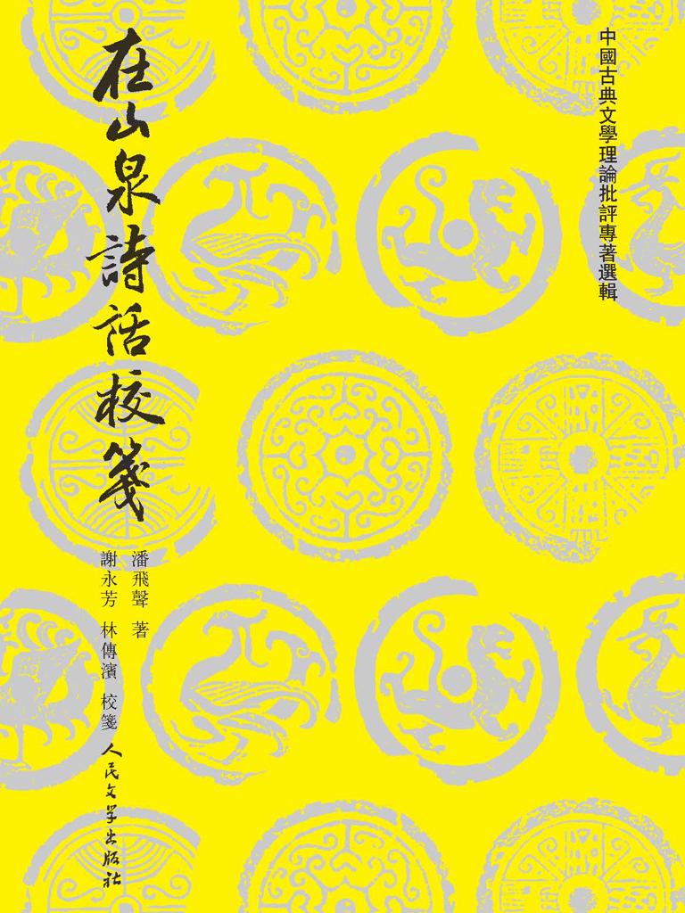 在山泉诗话校笺(中国古典文学理论批评专著选辑)