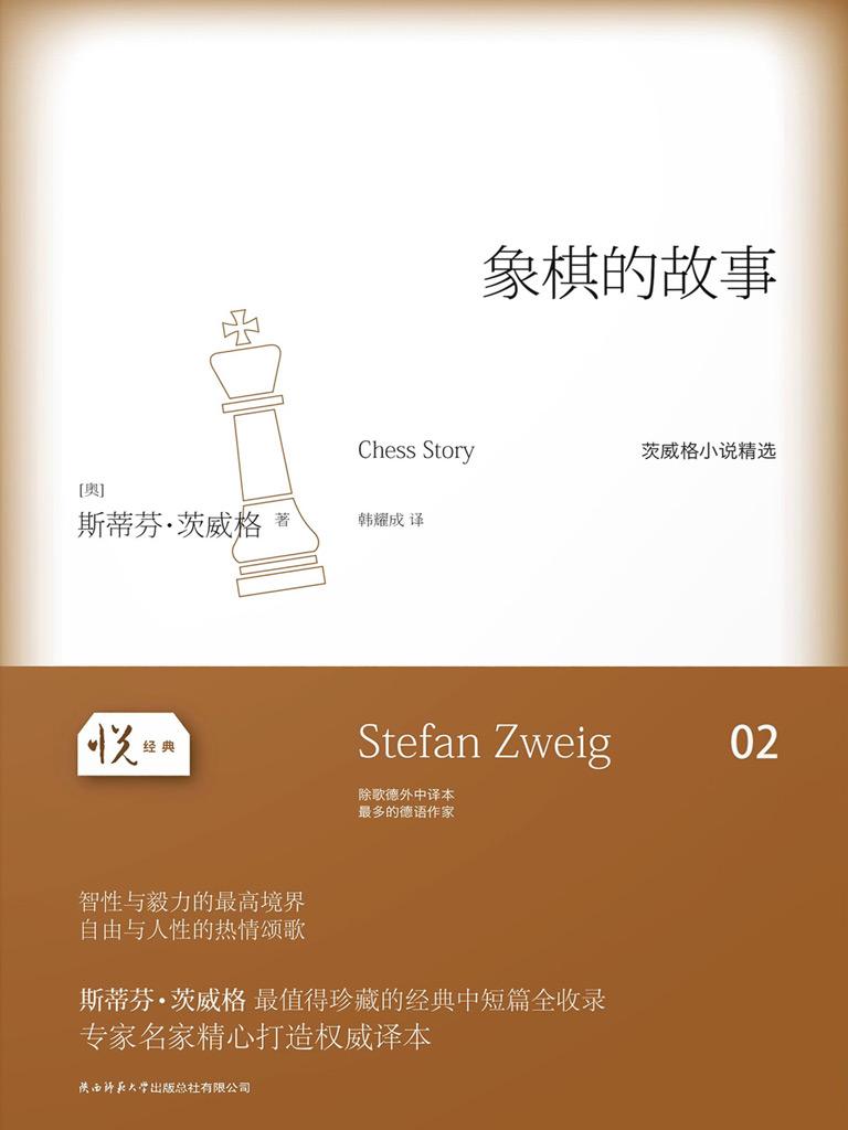 象棋的故事(悦经典02)