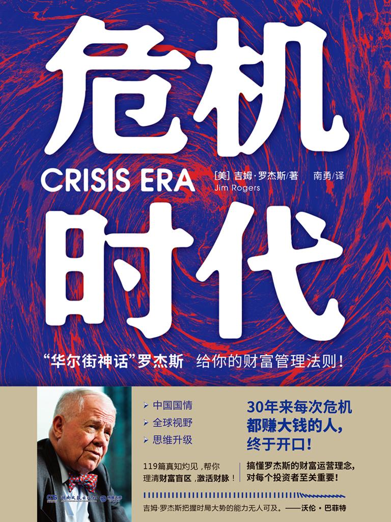 危机时代:罗杰斯的财富管理法则