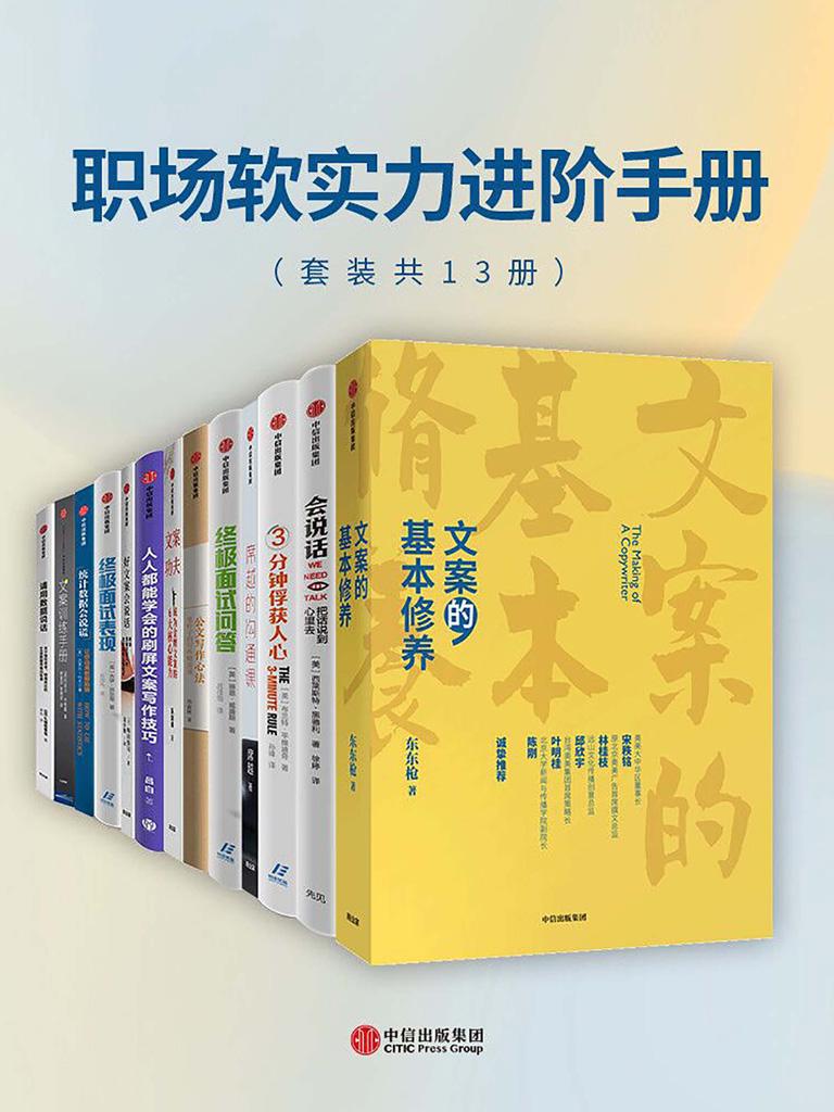 职场软实力进阶手册(套装共13册)