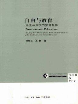 自由与教育:洛克与卢梭的教育哲学
