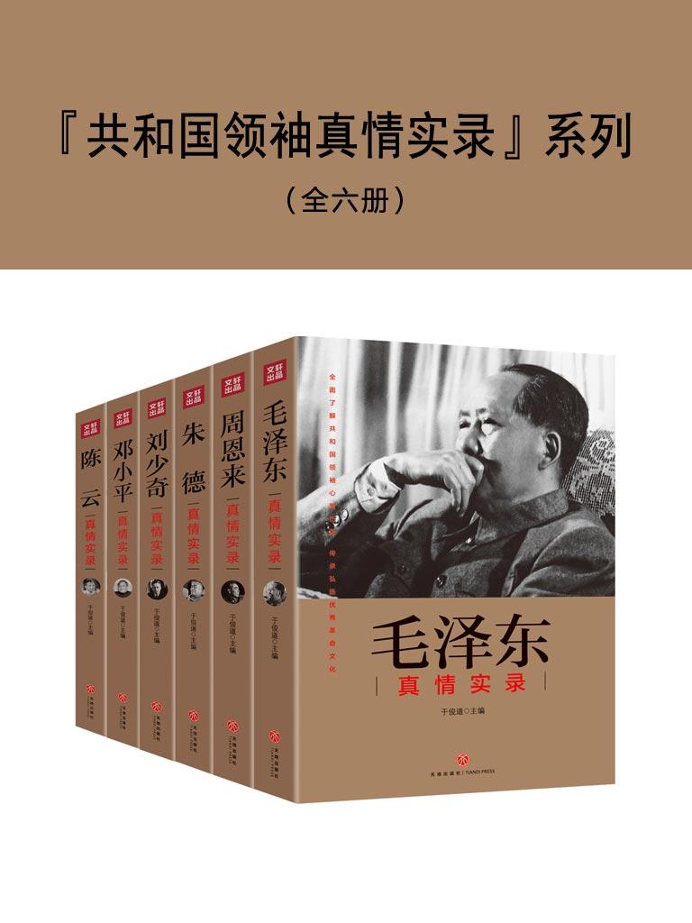 『共和国领袖真情实录』系列(全六册)