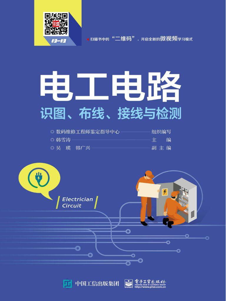 电工电路识图、布线、接线与检测