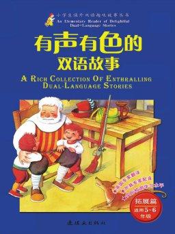 有声有色的双语故事:拓展篇(适用5~6年级)
