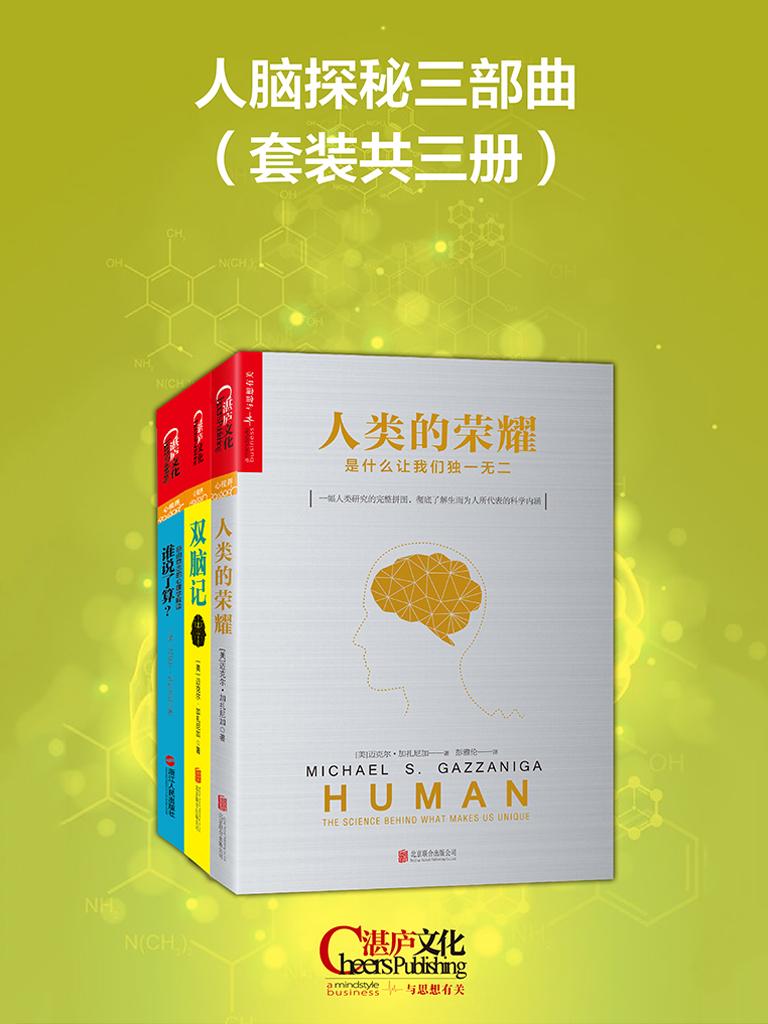 人脑探秘三部曲(套装共三册)