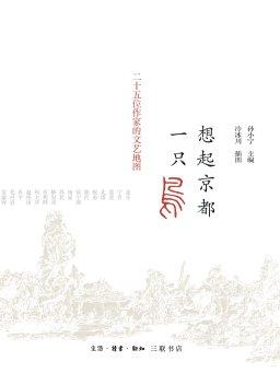 想起京都一只鸟:二十五位作家的文艺地图