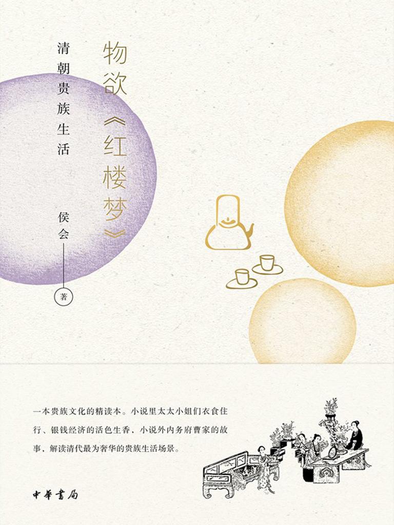 物欲《红楼梦》:清朝贵族生活
