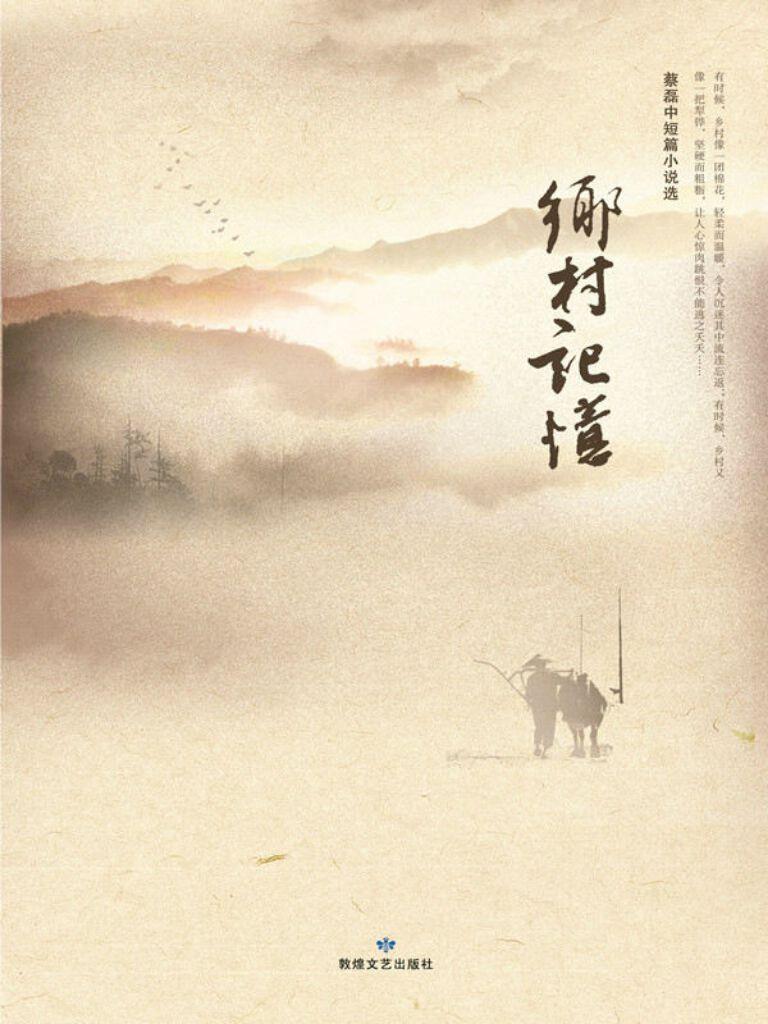 乡村记忆:蔡磊中短篇小说选(二)