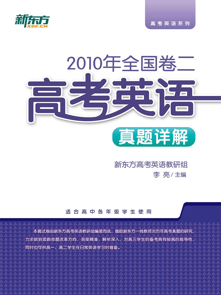 2010年全国卷二·高考英语真题详解