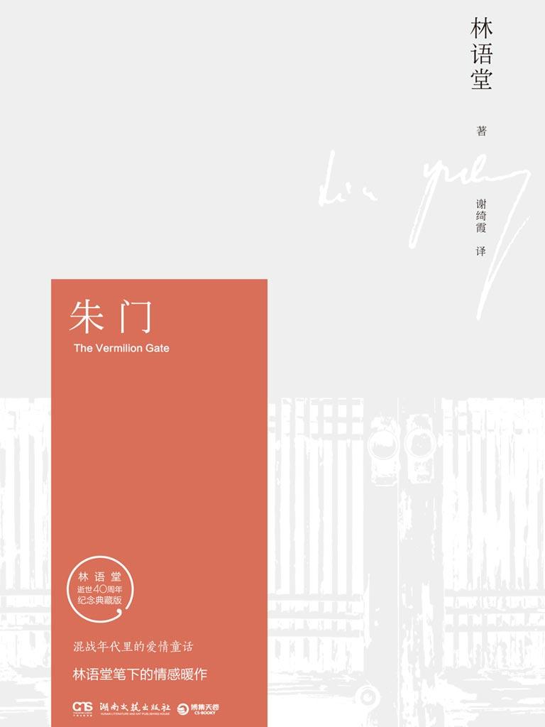 朱门(林语堂逝世40周年纪念典藏版)