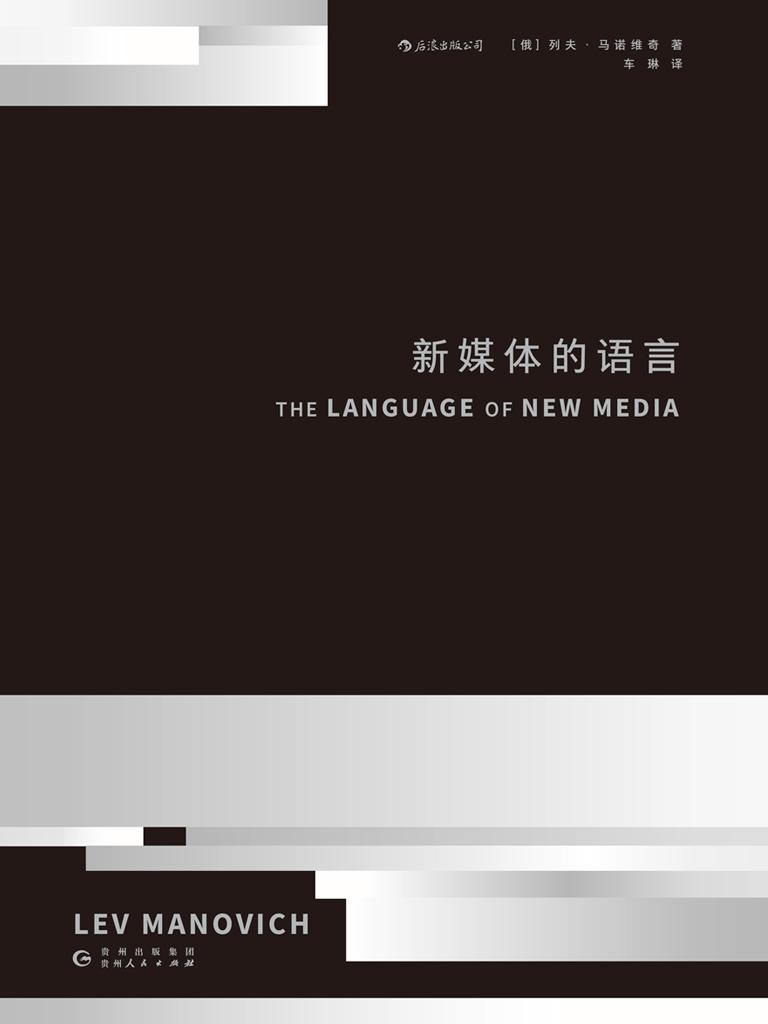 新媒体的语言