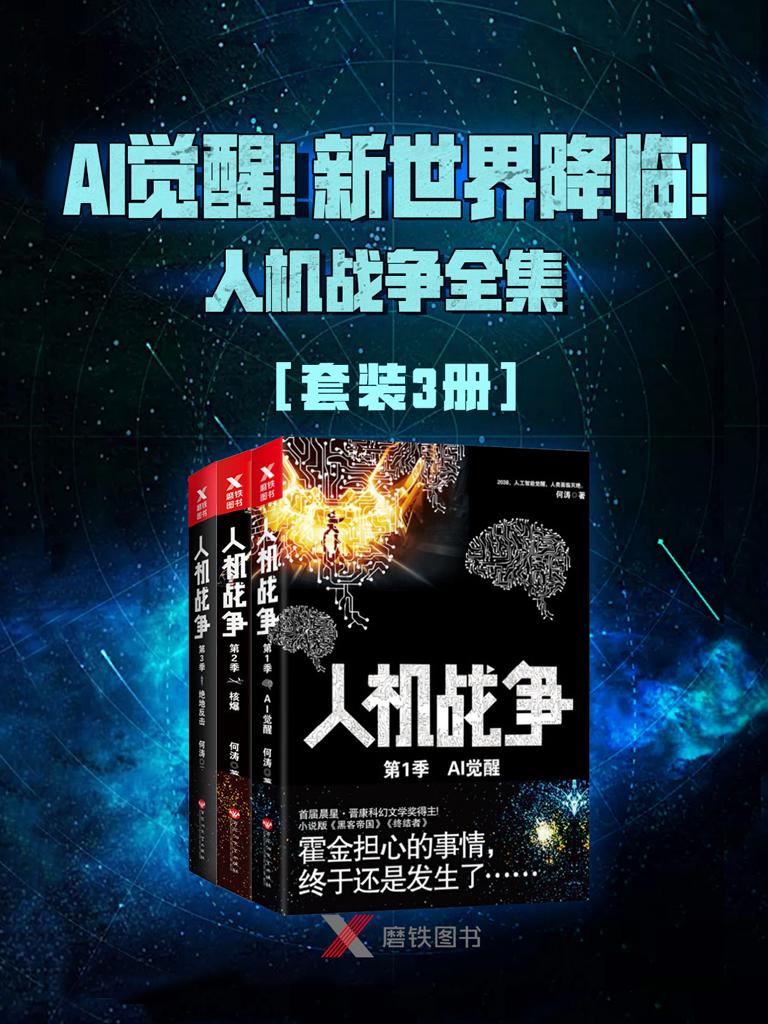 AI觉醒!新世界降临!:人机战争全集(共三册)