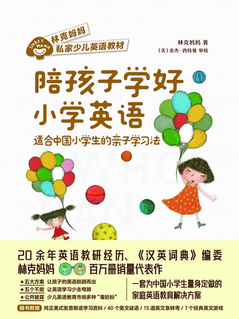 陪孩子学好小学英语:适合中国小学生的亲子学习法