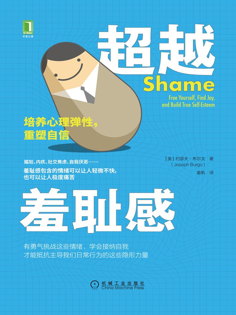 超越羞耻感:培养心理弹性,重塑自信