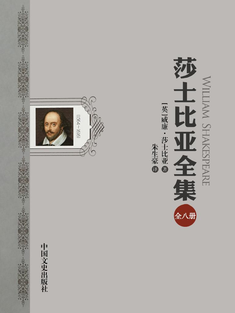 莎士比亚全集(朱生豪译本 全八册)