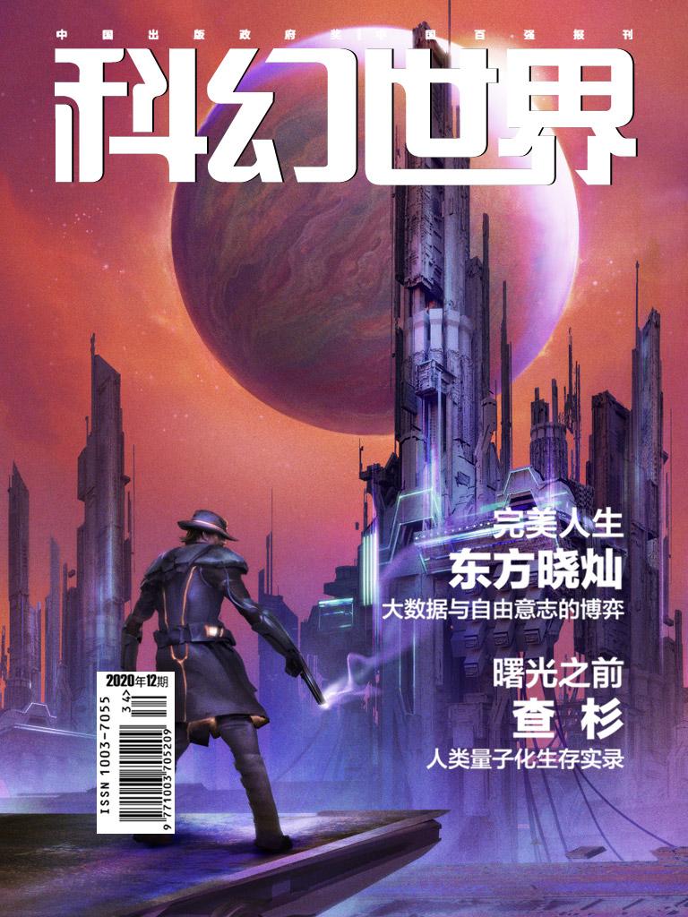 科幻世界·2020年第12期