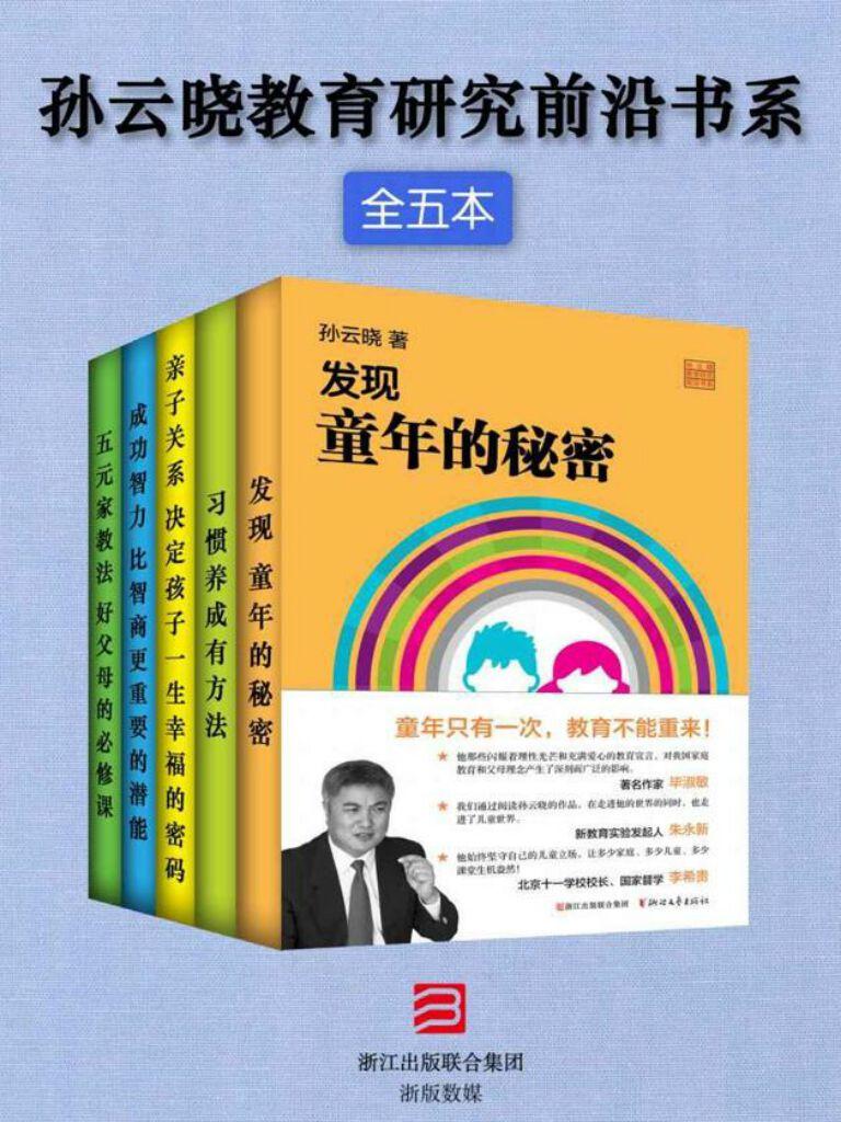 孙云晓教育研究前沿书系(全5本)