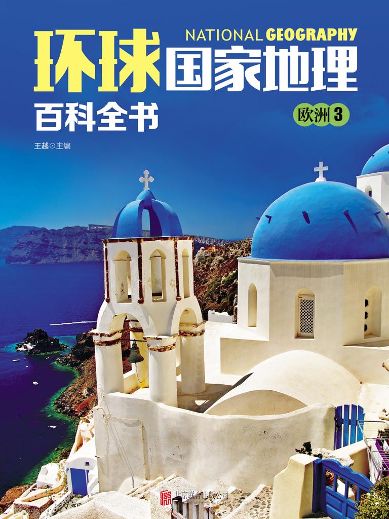环球国家地理百科全书:欧洲 3