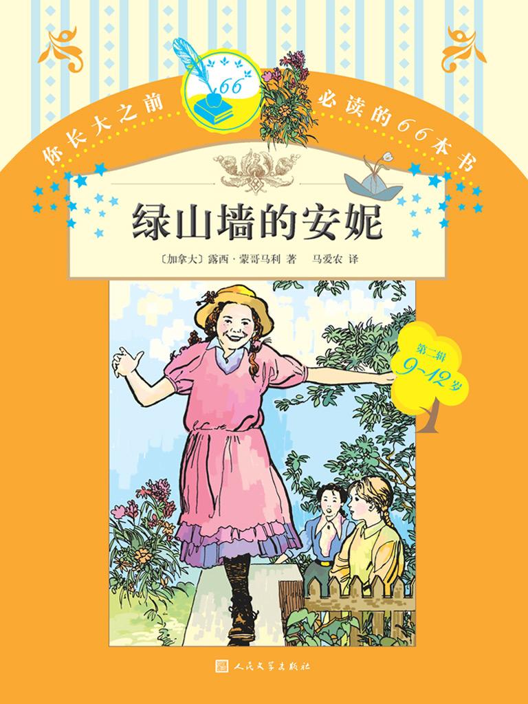 绿山墙的安妮(你长大之前必读的66本书)