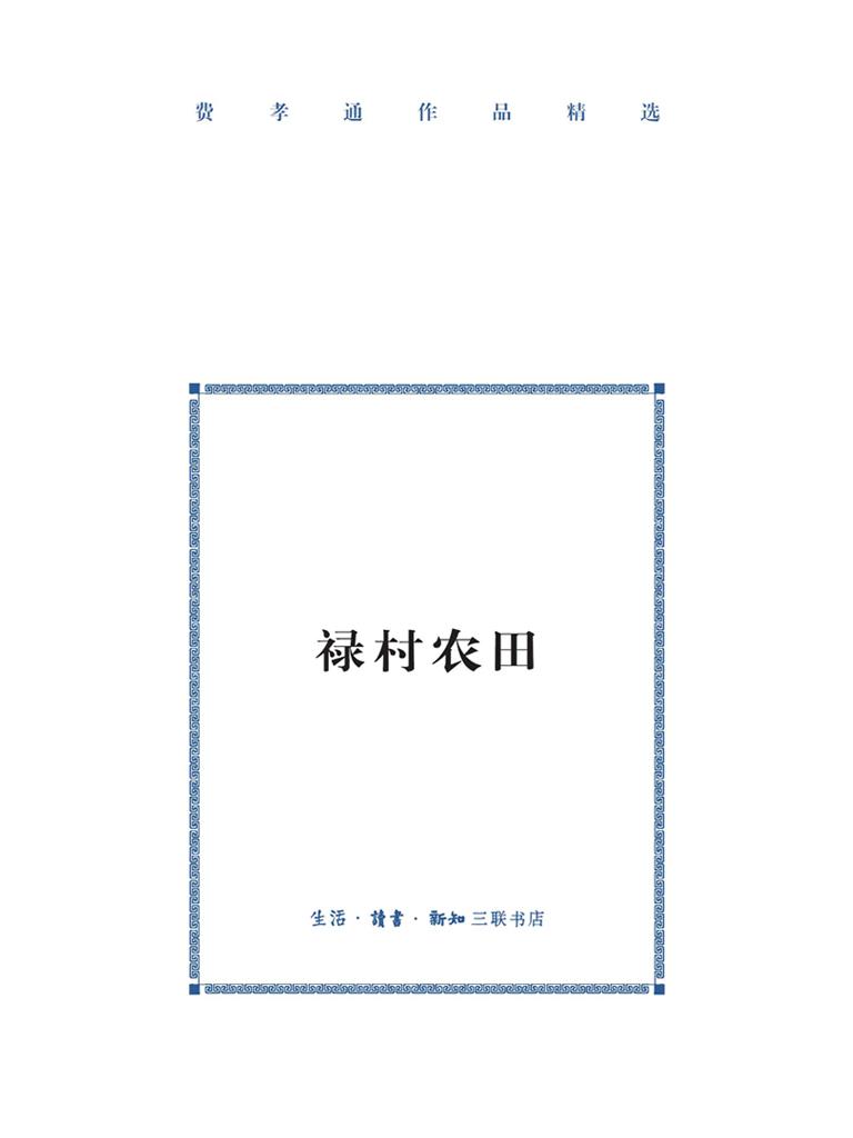 禄村农田(费孝通全集)