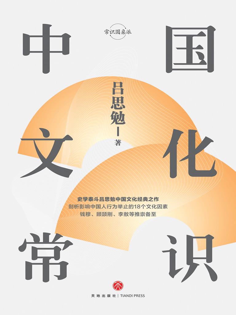 中国文化常识(常识圆桌派)