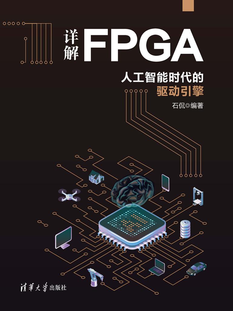 详解FPGA:人工智能时代的驱动引擎