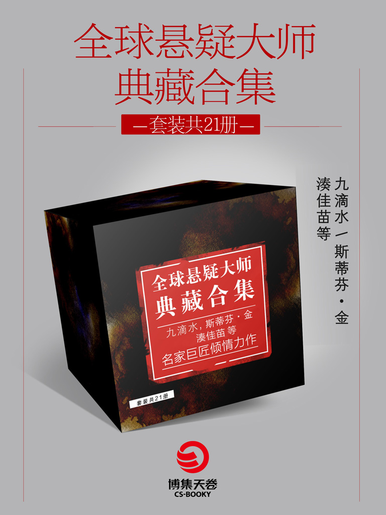 全球悬疑大师典藏合集(共21册)