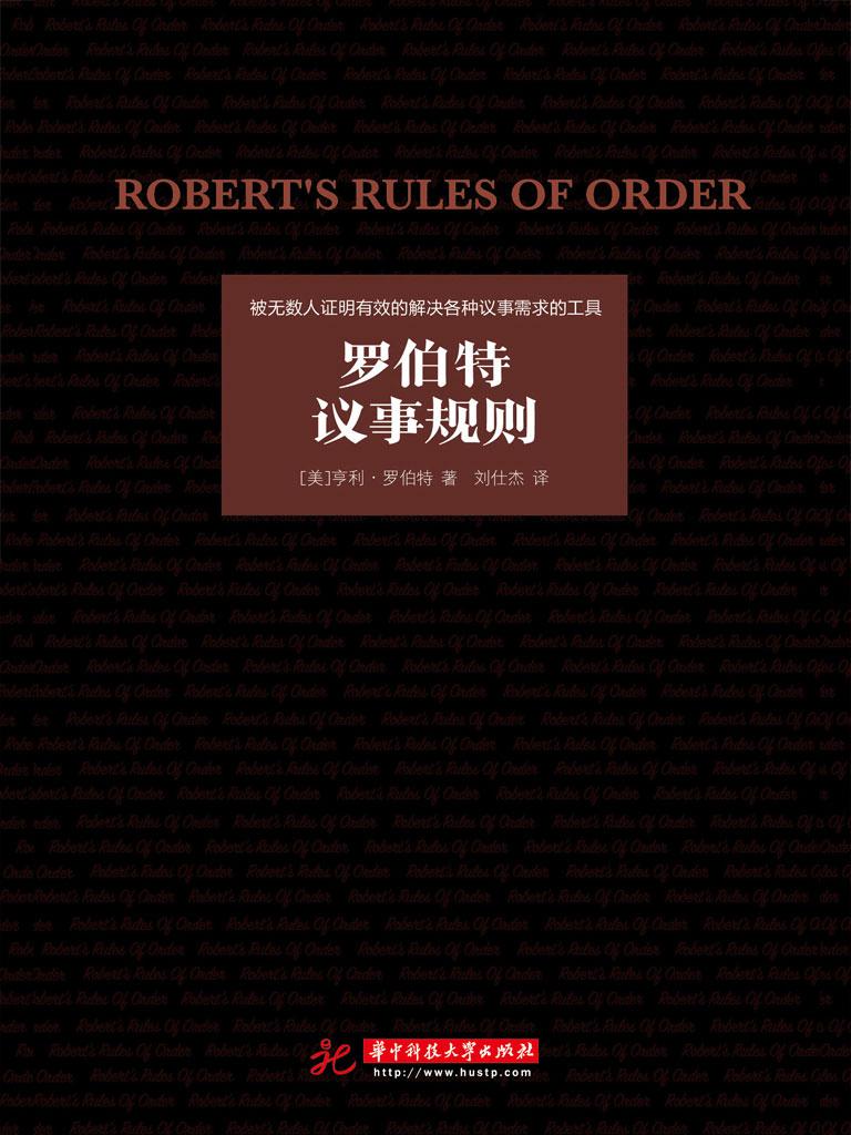 罗伯特议事规则(刘仕杰 著)