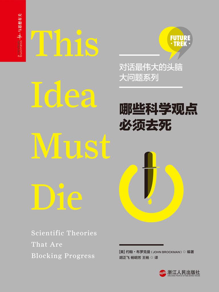 哪些科学观点必须去死